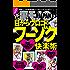 裏モノJAPAN 2016年2月号 特集★目からウロコのフーゾク快楽術 (鉄人社)