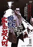 脱獄広島殺人囚 [DVD]