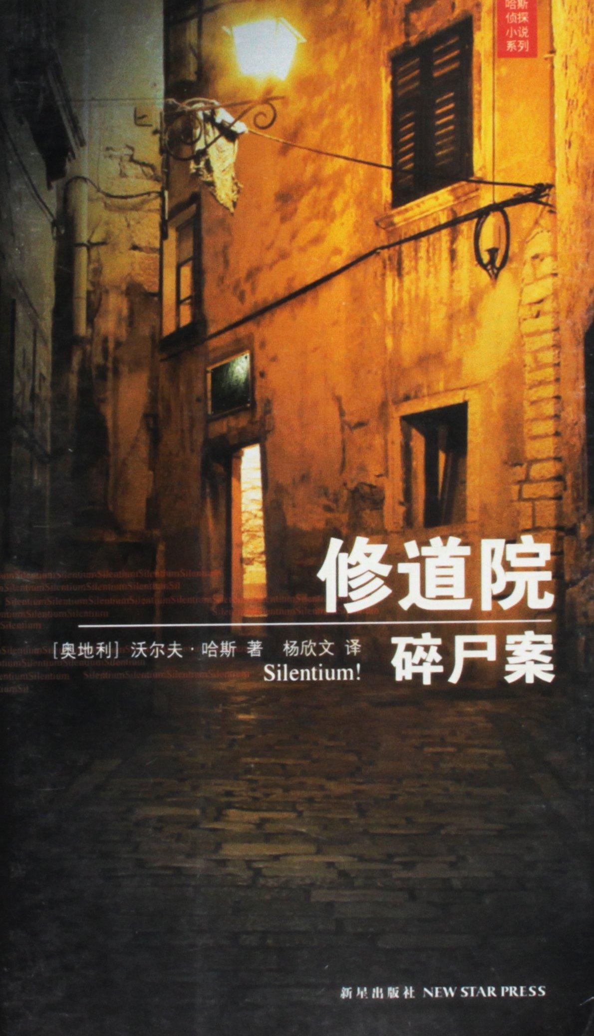 Download Silentium !  Haas Detective Series (Chinese Edition) pdf epub