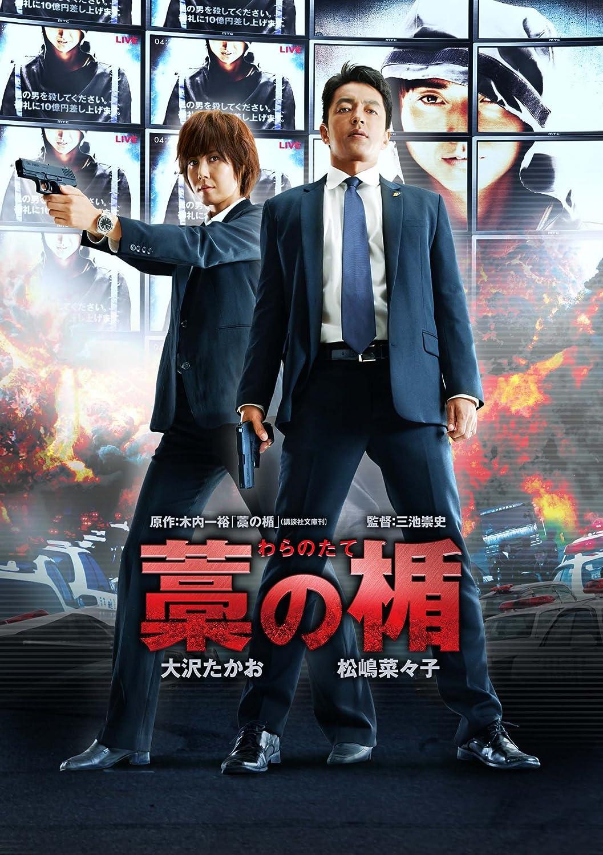 藤原竜也出演映画『藁の楯』