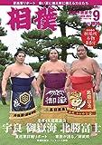 相撲 2017年 09 月号 [雑誌]