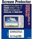 OLYMPUS STYLUS TG-5 Tough(工一朗)専用 AR液晶保護フィルム(反射防止フィルム・ARコート)