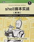 shell脚本实战 第2版