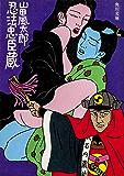 忍法忠臣蔵 忍法帖 (角川文庫)