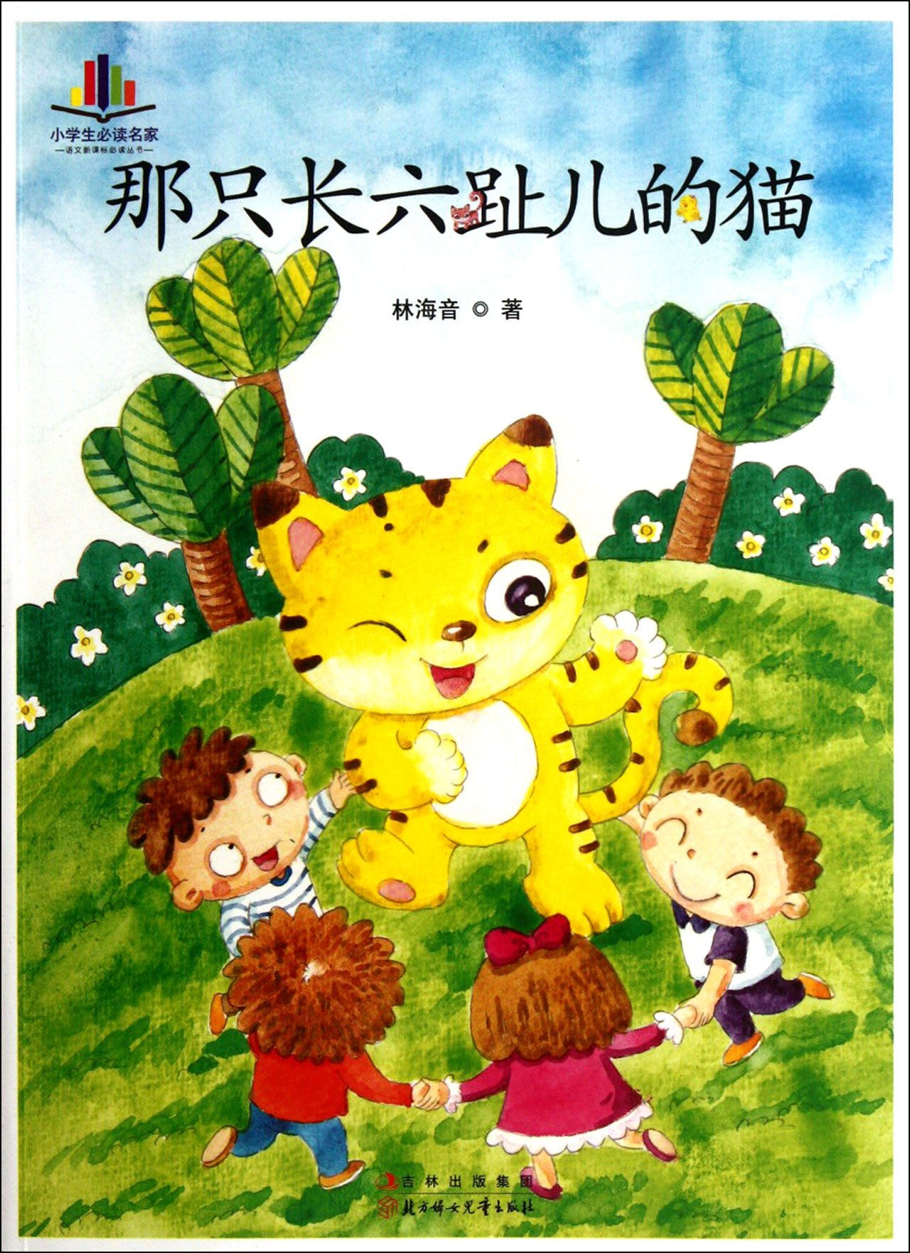 A Cat with An Extra Finger--Best Books For Pupils (Chinese Edition) pdf epub