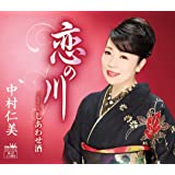 恋の川/しあわせ酒 CD