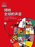 倾听全球的声音——2017全球决策者必读 (《经济学人·商论》精选合集 全10册) (《经济学人》选辑)
