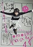 omoshii mag vol.4 漫画・アニメ・ゲーム×舞台 [上巻] ~2.5次元舞台と、その源流~