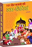 101 Hit Bhajno Ki Swar-Lipiya: Lyrics of Popular Devotional Songs In Hindi