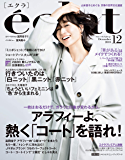 eclat (エクラ) 2018年12月号 [雑誌]