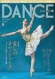 DANCE MAGAZINE (ダンスマガジン) 2018年 08月号