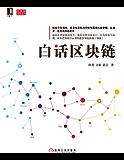 白话区块链 (区块链技术丛书)