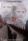 双生児 上 (ハヤカワ文庫FT)