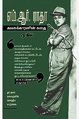 எம்.ஆர். ராதா : கலகக்காரனின் கதை: M.R. Radha : Kalagakkaranin Kathai (Tamil Edition) Kindle Edition