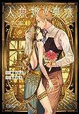 人魚姫の真珠 (CHARA コミックス)