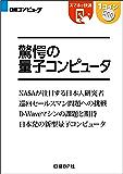 驚愕の量子コンピュータ(日経BP Next ICT選書) 日経コンピュータReport7