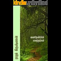 வனதேவியின் மைந்தர்கள் (Tamil Edition)