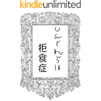 Cinderella is anorexia: How-to book of DIET (Japanese Edition) book cover
