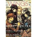 小説Wings (ウィングス) 2014年 03月号 [雑誌]