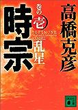 時宗 巻の壱 乱星 (講談社文庫)
