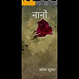 नानों (Naano) (Hindi Edition)