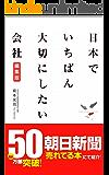 日本でいちばん大切にしたい会社―――業績ではなく継続する会社をめざして【編集版】