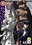 鉄のラインバレル Vol.8 [DVD]