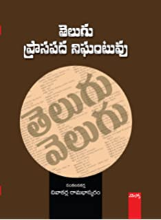 Amazon in: Buy TELUGU VYAKARANAM Book Online at Low Prices