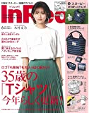 In Red(インレッド) 2019年 6月号