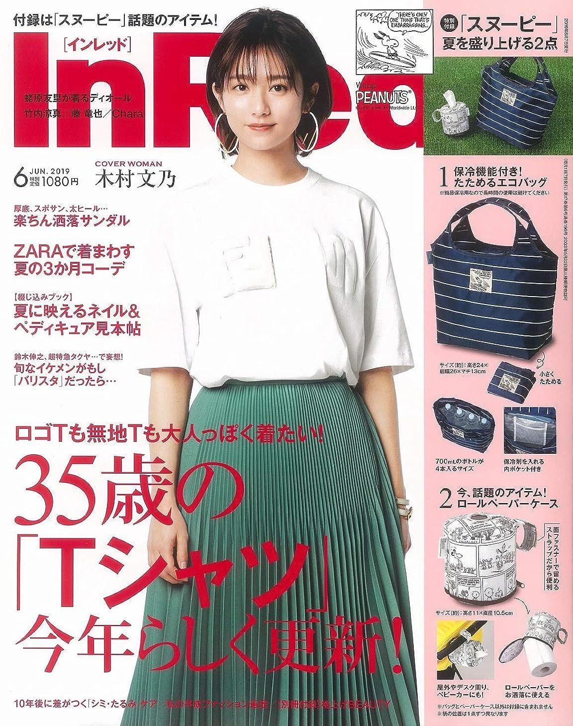 欲望膿瘍つかの間Gina 2019 Summer (JELLY 2019年7月号増刊) [雑誌]