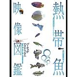 シンフォレスト 熱帯魚映像図鑑 バーチャル・アクアリウム
