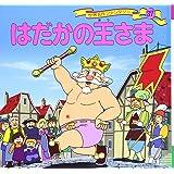 はだかの王さま (世界名作ファンタジー37)