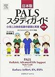 日本版 PALSスタディガイド 改訂版