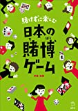 賭けずに楽しむ日本の賭博ゲーム (立東舎)
