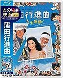 あの頃映画 the BEST 松竹ブルーレイ・コレクション 蒲田行進曲 [Blu-ray]
