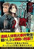 呪症骨董屋 石川鷹人〈2〉 (アルファポリス文庫)