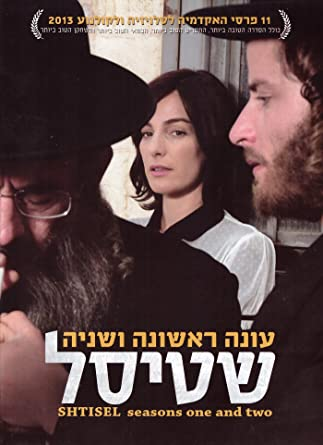 Amazon com: Shtisel - Complete 1 & 2 Seasons - Best Israeli Drama Tv