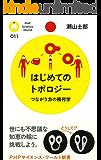 はじめてのトポロジー (PHPサイエンス・ワールド新書)