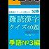 難読漢字クイズ40題季語№3編