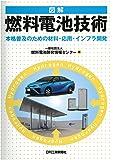 図解 燃料電池技術-本格普及のための材料・応用・インフラ開発-