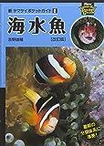 海水魚 改訂版 新ヤマケイポケットガイド