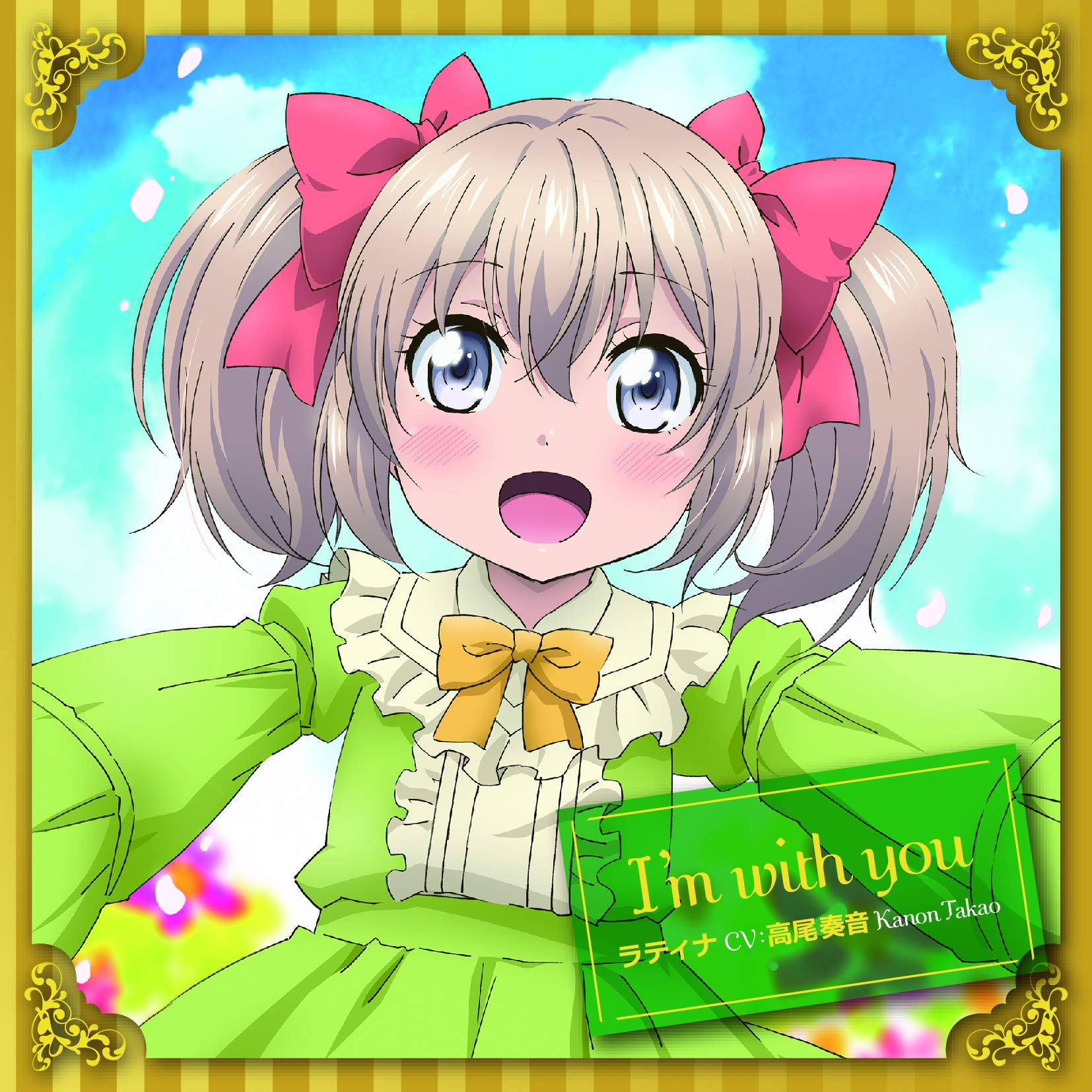 ラティナ(高尾奏音)/I'm with you
