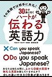 その英語では相手に失礼! 30分で身に付くハートが伝わる英語力