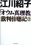「オウム真理教」裁判傍聴記 2 (文春e-book)