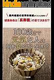 100歳まで元気な人は何を食べているか?―――腸内環境を整える「百寿者」の食習慣
