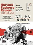 女性、权力及影响力(《哈佛商业评论》2020年第2期)