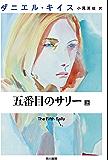 五番目のサリー 上 (ダニエル・キイス文庫)