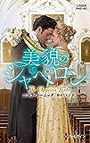 美貌のシャペロン (ハーレクイン・ヒストリカル・スペシャル)