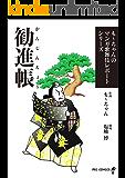 勧進帳 も~ちゃんのマンガ歌舞伎レポートシリーズ