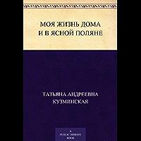 Моя жизнь дома и в Ясной Поляне (Russian Edition)